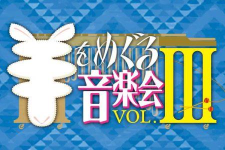 羊をめぐる音楽会 vol.3